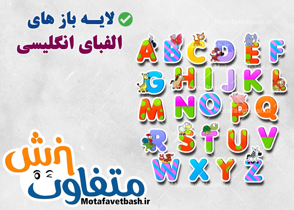 http://dld.motafavetbash.ir/laye_baz/alefba_enghlish.jpg