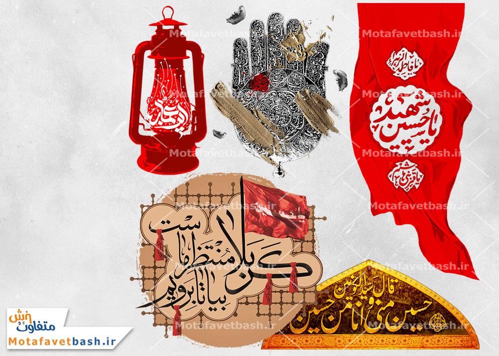 http://dld.motafavetbash.ir/laye_baz/elemane_moharam.jpg