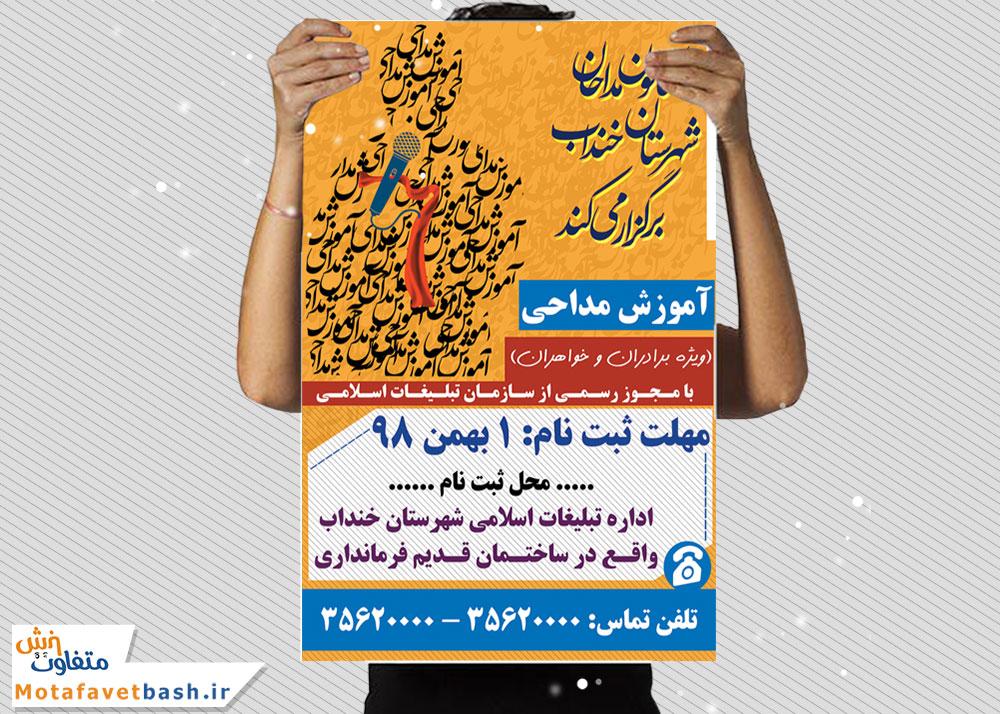 http://dld.motafavetbash.ir/tarh/Amoozeshe_madahei.jpg