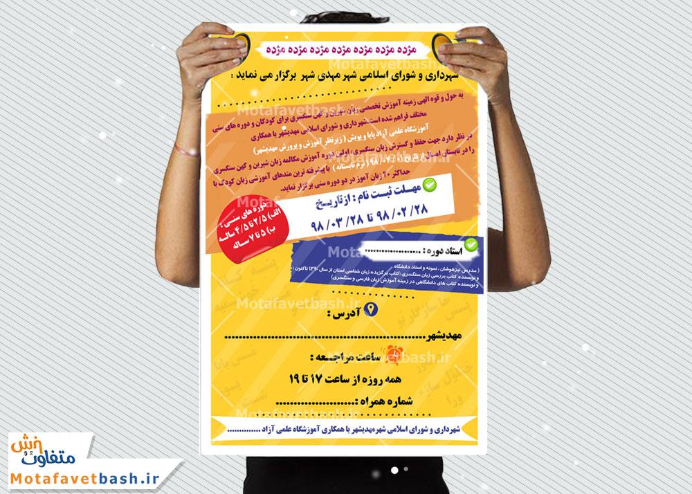 http://dld.motafavetbash.ir/tarh/Amozeshgah_zaban.jpg