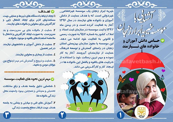 https://dld.motafavetbash.ir/tarh/boroshor_kheireyeh-1.jpg