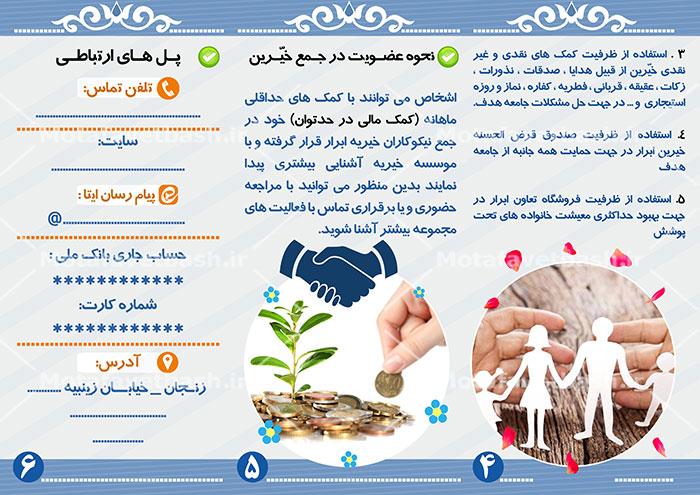 https://dld.motafavetbash.ir/tarh/boroshor_kheireyeh-2.jpg