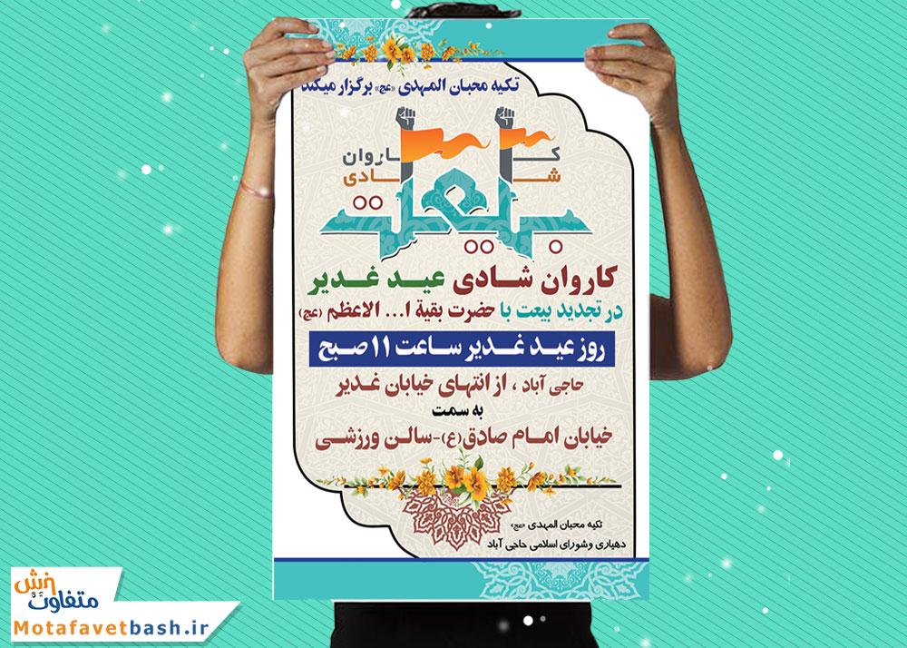 http://dld.motafavetbash.ir/tarh/eid_ghadir3.jpg