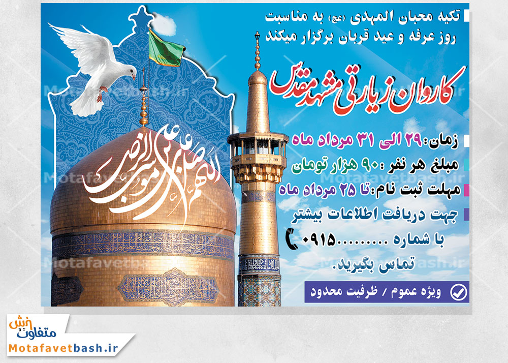 http://dld.motafavetbash.ir/tarh/karevane_mashhad.jpg