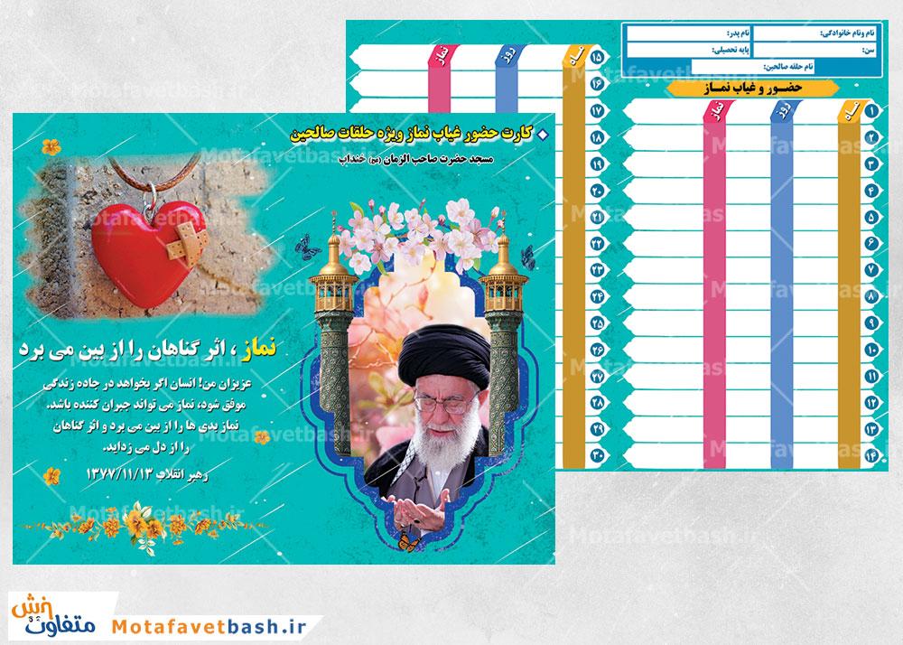 http://dld.motafavetbash.ir/tarh/kart_namaz.jpg