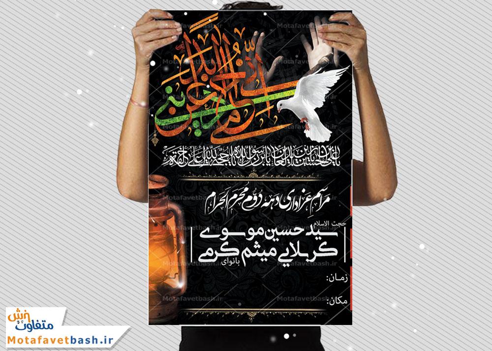 http://dld.motafavetbash.ir/tarh/mahe_moharamm1.jpg