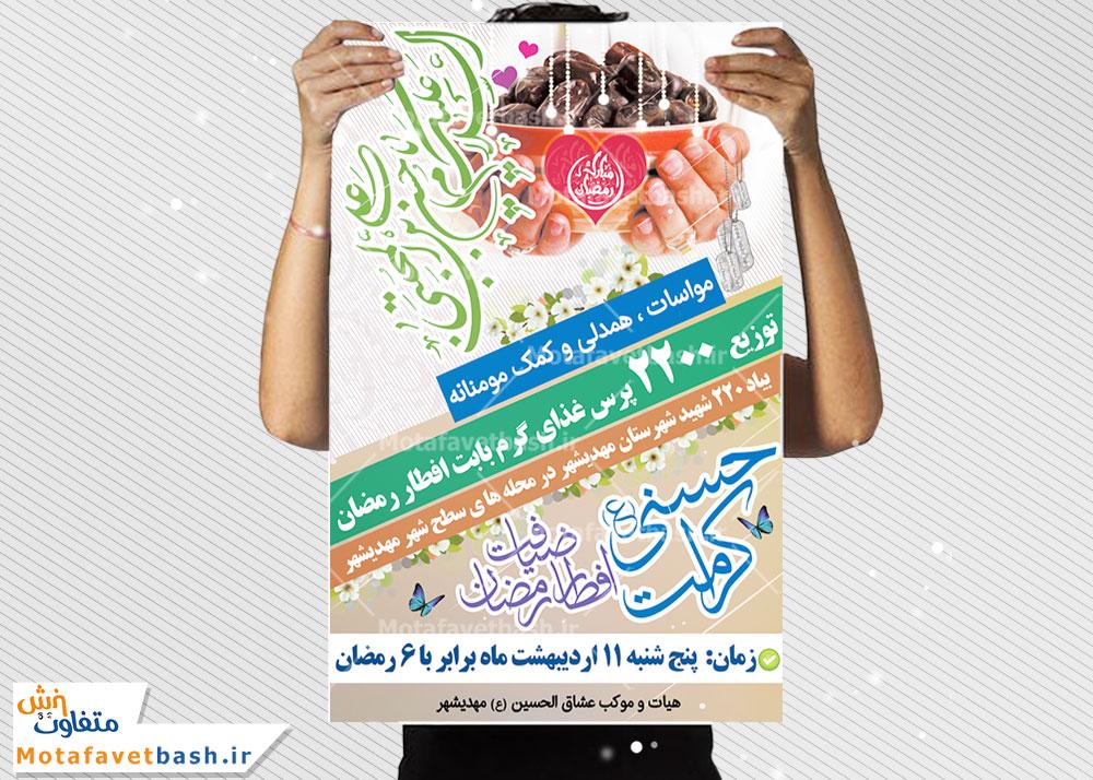 http://dld.motafavetbash.ir/tarh/mahe_ramazann2.jpg