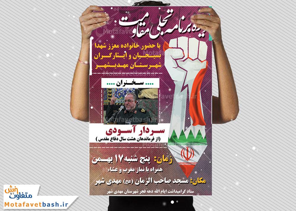 http://dld.motafavetbash.ir/tarh/moghavemat.jpg