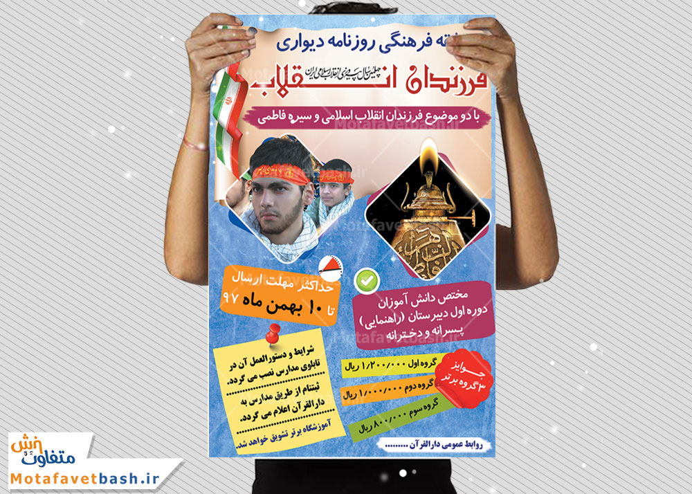 http://dld.motafavetbash.ir/tarh/mosabegeh_roznameh_divarei.jpg