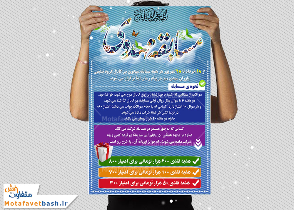 http://dld.motafavetbash.ir/tarh/mosabegheh_mahdavei.jpg