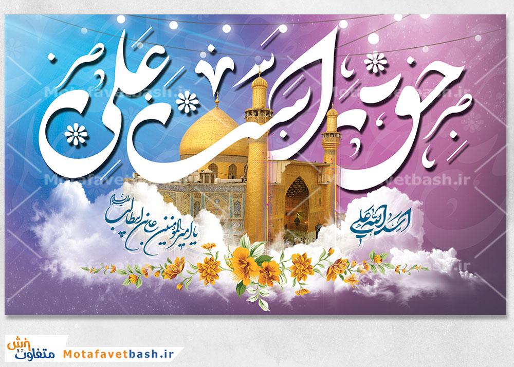 http://dld.motafavetbash.ir/tarh/posht_sen_eidghadir1.jpg
