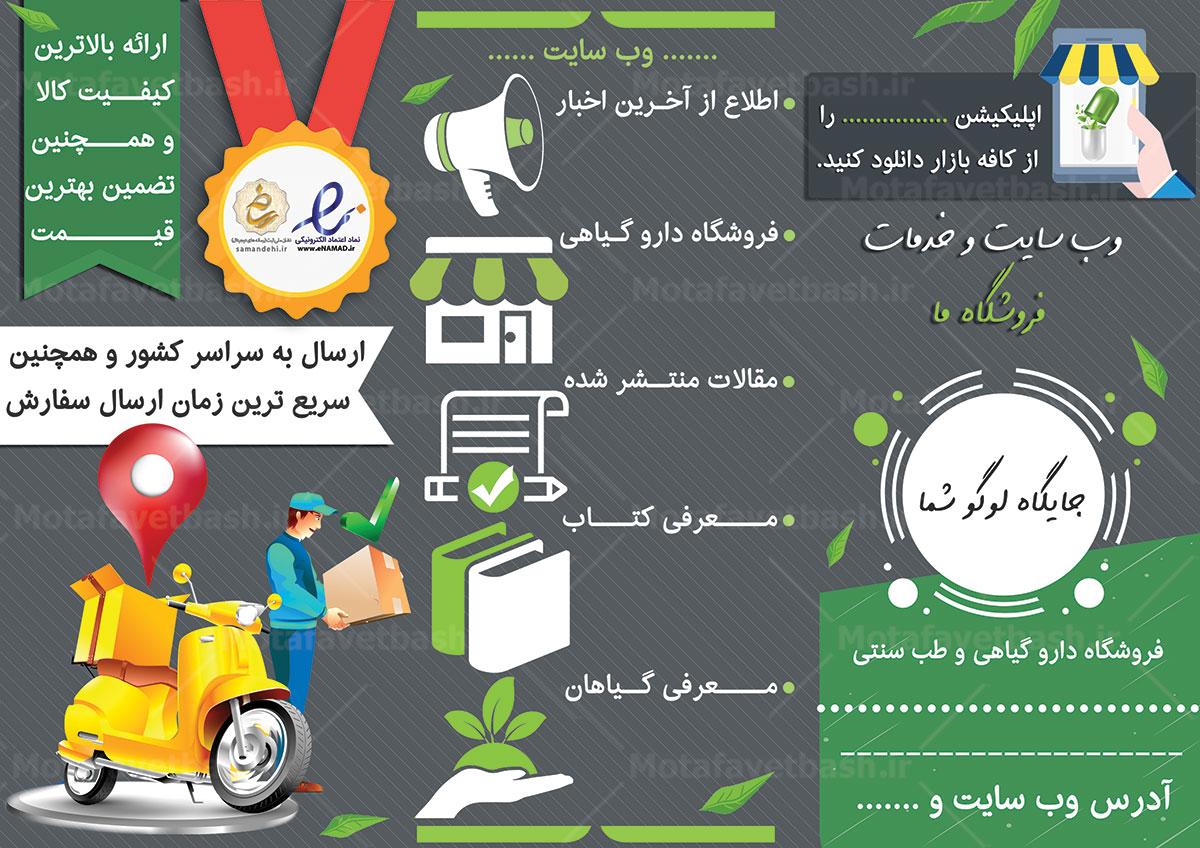 https://dld.motafavetbash.ir/tarh/poster_daro_ghiyahei-1.jpg