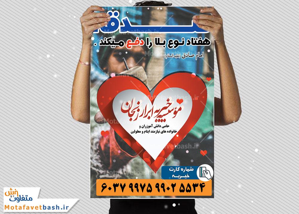 http://dld.motafavetbash.ir/tarh/poster_sadaghehh.jpg