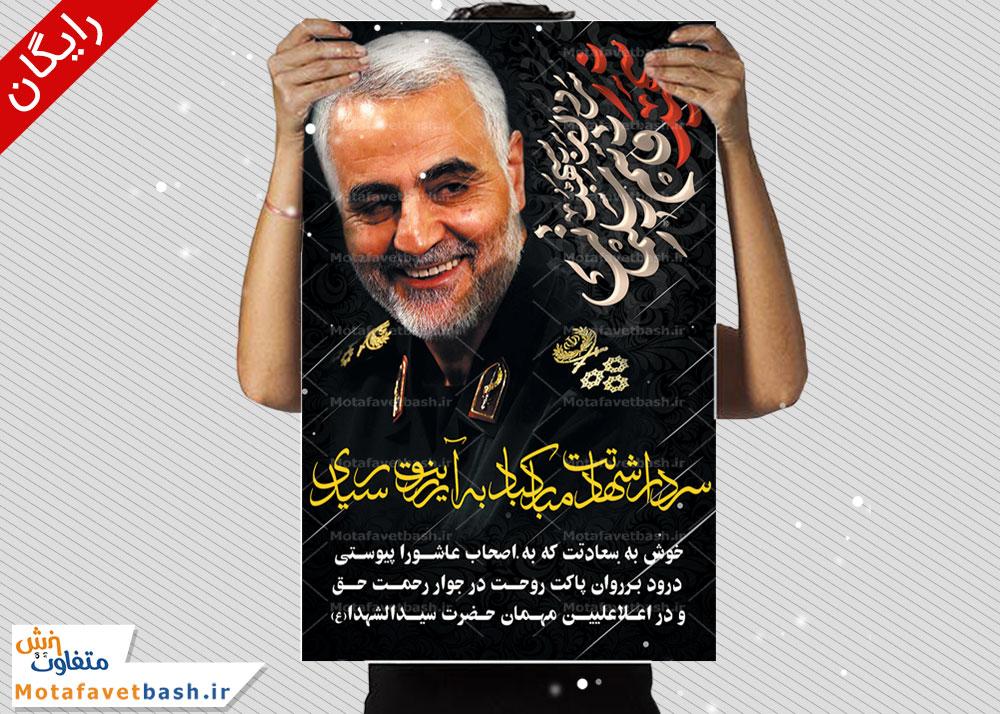 http://dld.motafavetbash.ir/tarh/sardar_soleimanei.jpg