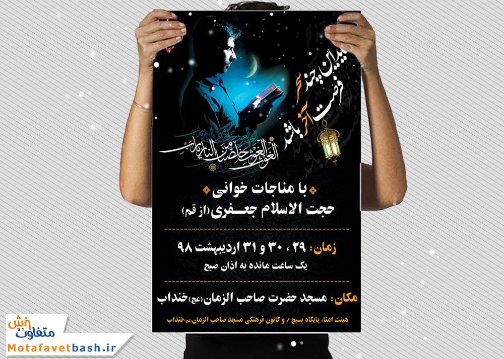 http://dld.motafavetbash.ir/tarh/shabe_ghadr3.jpg