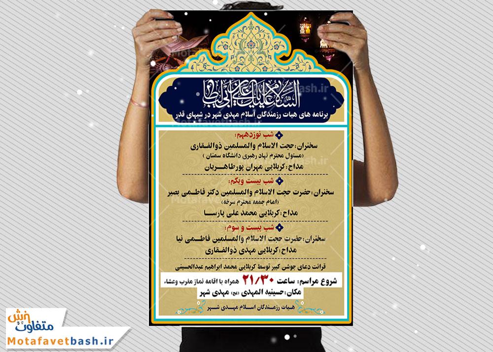 http://dld.motafavetbash.ir/tarh/shabe_ghadr4.jpg