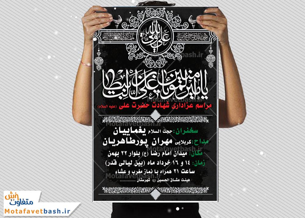 http://dld.motafavetbash.ir/tarh/shahadat_hazrat_ali.jpg