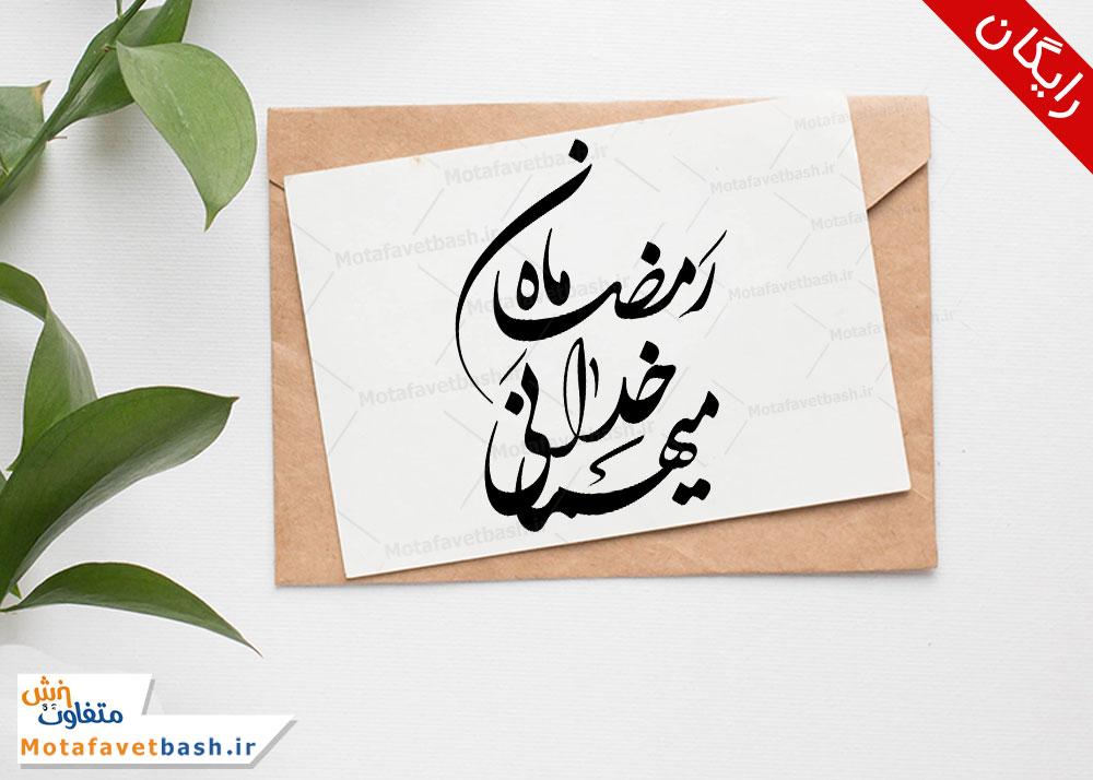 https://dld.motafavetbash.ir/tiypoo/mahe_ramazan.jpg